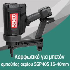 Καρφωτικό για μπετόν αμπούλας αερίου SGP40S 15-40mm Senco