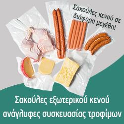 Σακούλες εξωτερικού κενού ανάγλυφες συσκευασίας τροφίμων